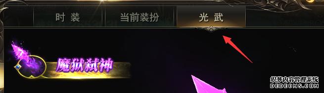 武动乾坤私服光武怎么获得 超炫光武详解